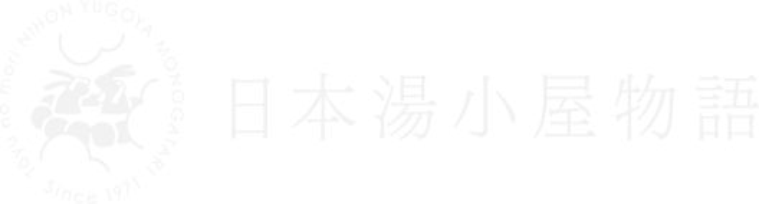 日本湯小屋物語
